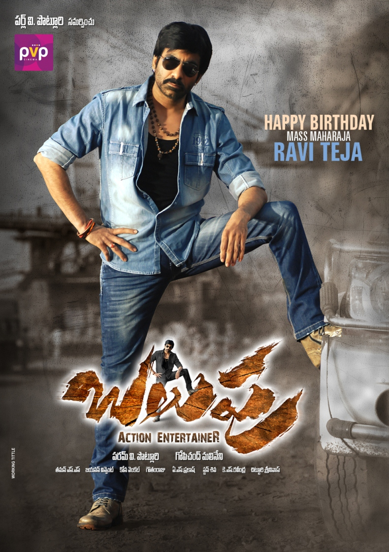 Balupu Movie Wallpapers