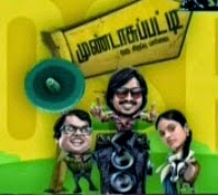 Mundasupatti Oru Sirappu Paarvai 01-05-2014 Vijay Tv May Day Special Program Show Youtube Watch Online