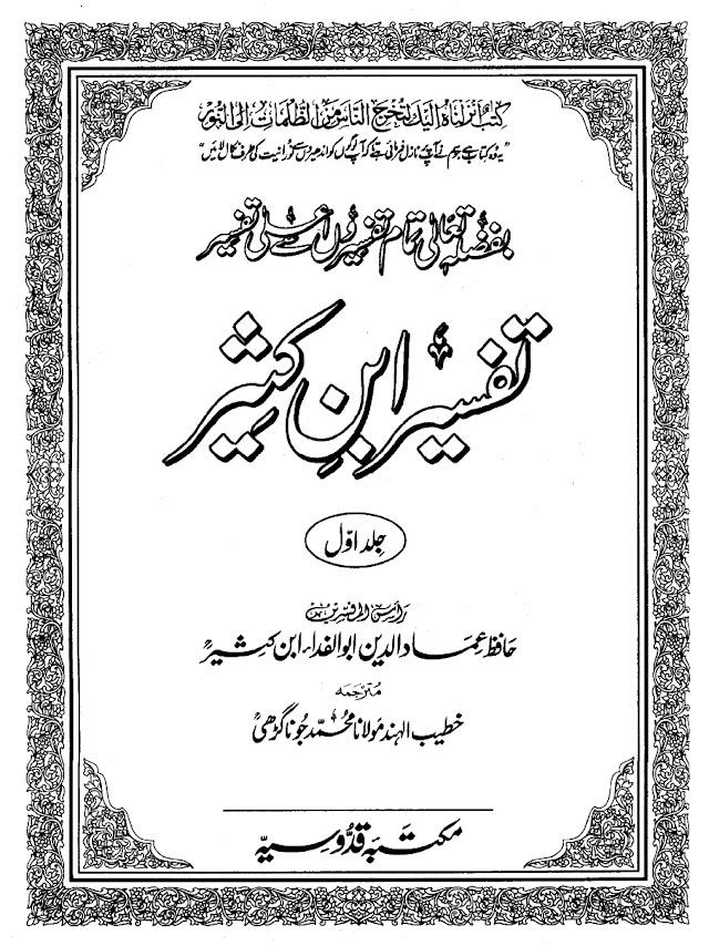 Tafseer Ibn-e-kaseer in Urdu Online