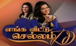 Vijay Tv Show Enga Veetu Chellam 28-06-15 DD Favourite Special Vijay tv Show