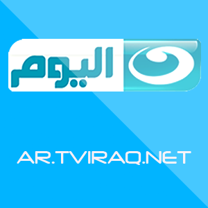 قناة النهار اليوم بث مباشر Alnahar Alyoum TV HD Live