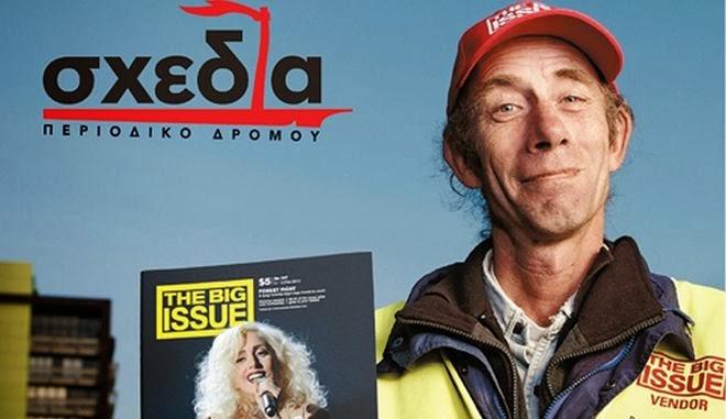 Περιοδικό Σχεδία: Η δημοσιογραφία της αλληλεγγύης