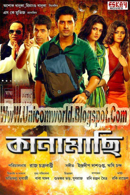 kanamachi all mp3 song