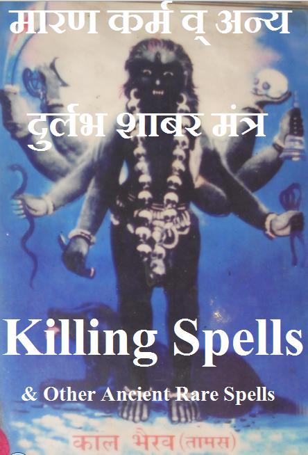 Kaal Bhairav Killing Spells