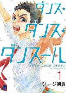 [ジョージ朝倉] ダンス・ダンス・ダンスール 第01-04巻