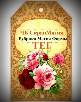 """+++""""Магия Формы"""" - ТЕГ до 25/04"""