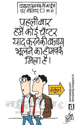 ncert cartoon, Kapil Sibbal Cartoon, Kapil Sibal Cartoon, ambedkar cartoon, indian political cartoon