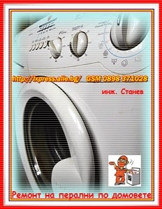 перални сервиз, майстор, центрофуга