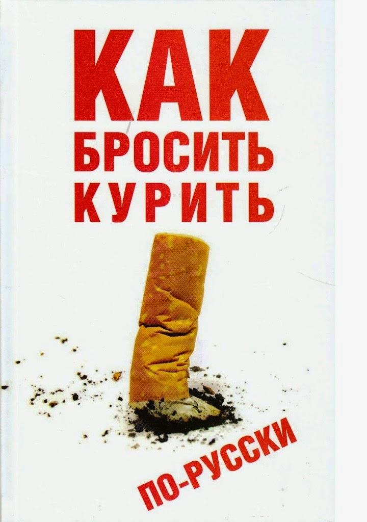Микрогидрин отказ от курения