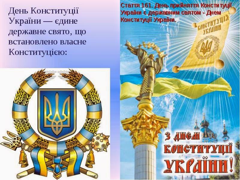 конституции украины картинка