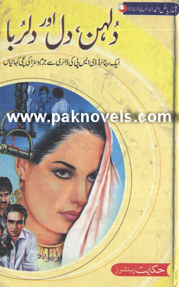 Dulhan, Dil Aur Dilruba by Agha Riyaz Ahmed