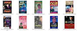 ابراهيم - 10 كتب للدكتور ابراهيم الفقي Elfeqybooks1