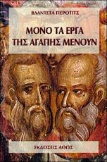 """+ """" ΜΟΝΟ ΤΗΣ ΑΓΑΠΗΣ ΕΡΓΑ ΜΕΝΟΥΝ """""""