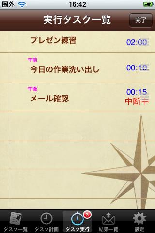 タスク実行 IMG_0069