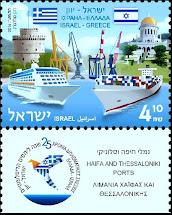 בול דואר חדש שייצא בעברית וביוונית בתחילת חודש פברואר 2016