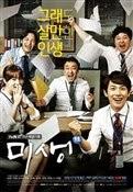 drama Oktober - November 2014