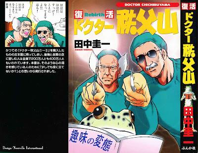 復活 ドクター秩父山 [Fukkatsu Doctor Chichibuyama] rar free download updated daily