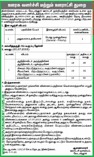 Recruitment of Office Assistant for Vedasandur Town Panchayat Dindigul District