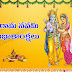 Srirama Navami Greetings | Sri Rama Navami SMS | Wallpapers