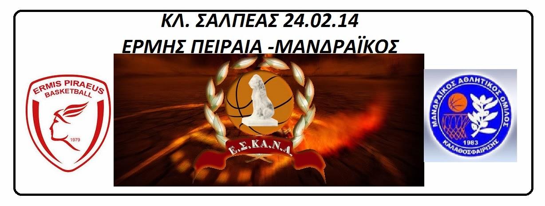 LIVE SCORE(87-89 στη παράταση τελικό νίκησε ο Μανδραϊκός ) από το Σαλπέας στο μεγάλο ντέρμπι Ερμής Πειραιά -Μανδραϊκός (Α΄ ΕΣΚΑΝΑ ΑΝΔΡΩΝ)