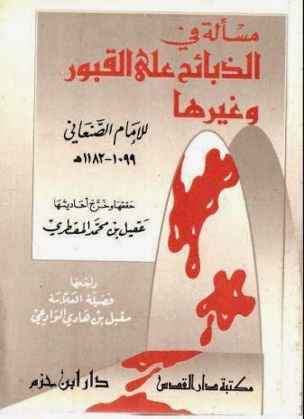 مسألة في الذبائح على القبور وغيرها - الإمام الصنعاني