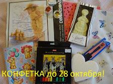 конфетка до 28 октября