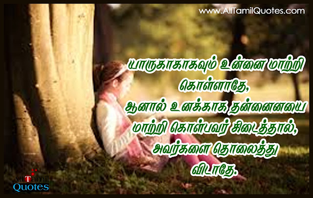 tamil life thoughts and sayings
