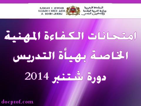 مذكرة تنظيم امتحانات الكفاءة المهنية الخاصة بهيئة التدريس - دورة شتنبر 2014