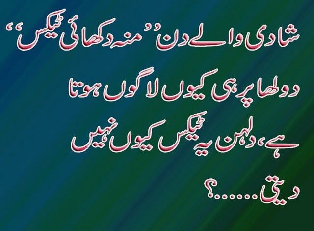 Best Funny Urdu Wallpapers