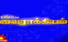 Vairakkiyam 09-10-2013 Kalaignar Tv Serial