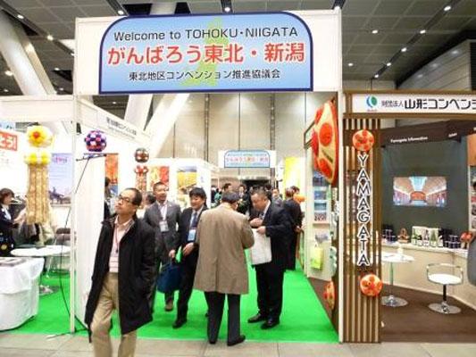 国際ミーティング・エキスポ | 東京国際フォーラム