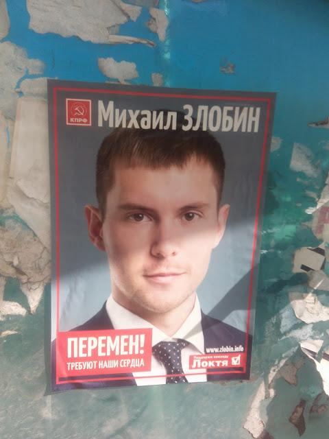 Кандидат в депутаты в Новосибирске.