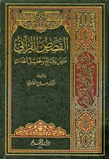 القصص القرآني عرض وقائع وتحليل أحداث - صلاح الخالدي