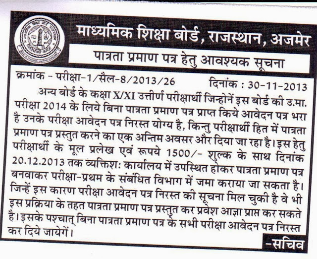 Eligibility certificate पात्रता प्रमाणपत्र Rajasthan Board 2013 - 2014