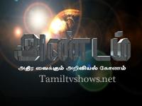 Andam 26-12-2016 Makkal tv Show