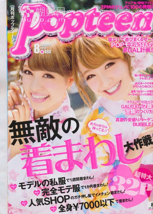 Popteen (ポップティーン) August 2013 magazine scans
