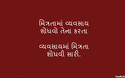Gujarati Friendship Quotes