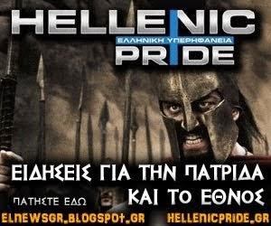 ELNEWS - HELLENICPRIDE