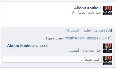 طريقة نشر مشاركة فارغة على الفيس بوك