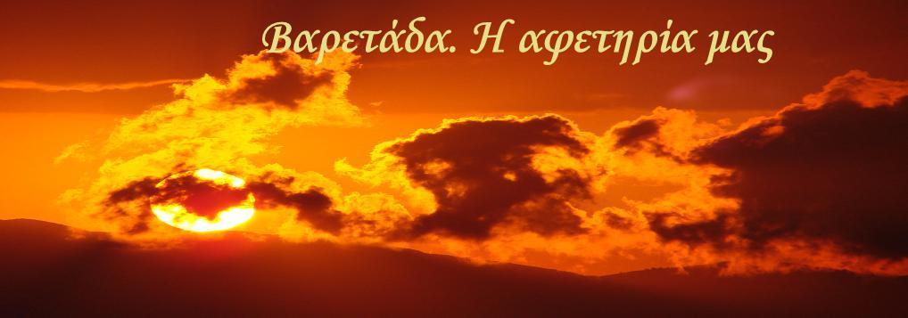 Βαρετάδα. Η αφετηρία μας