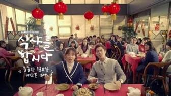 Poster drama Korea Let's Eat 2