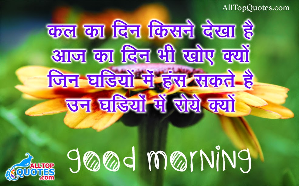 Morning Quotations with Pictures. hindi Shayari about Good Morning ...