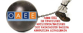 ΟΑΕΕ - Δράση τώρα!