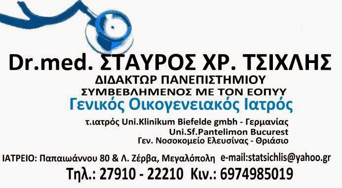 ΣΤΑΥΡΟΣ ΤΣΙΧΛΗΣ