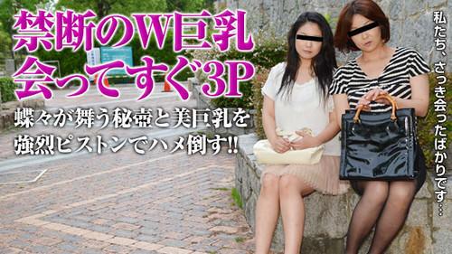 JAV Uncensored 100915_506 Kiyomi Shimada Tomoko Nakai