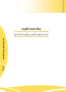 حمل كتاب أدوات وأجهزة القياس الكهربائية وإستخدامها pdf