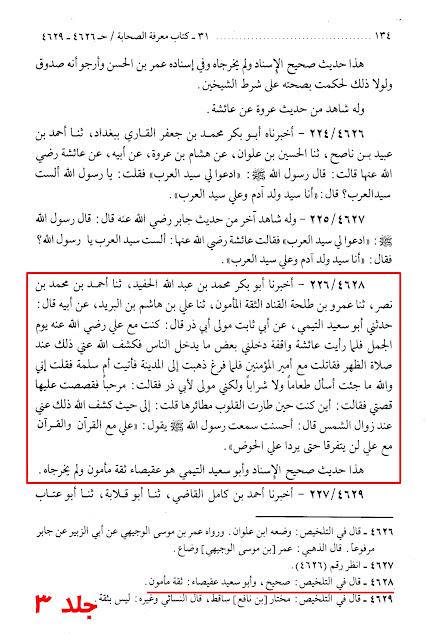 Al-Mustadrak1%28dar+kotob%29Vol3.jpg