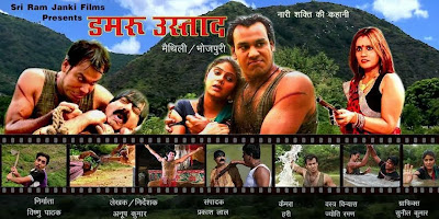 मैथिली फ़िल्म 'डमरु उस्ताद'क डुगडुग्गी