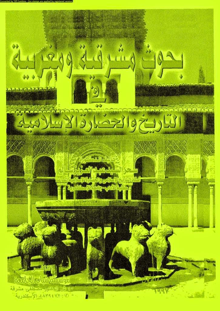 بحوث مشرقية ومغربية في التاريخ والحضارة الإسلامية _ الدكتورة سحر السيد عبد العزيز سالم