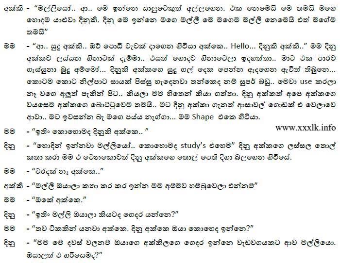 Sinhala wal katha uncle consejos de fotograf 237 a